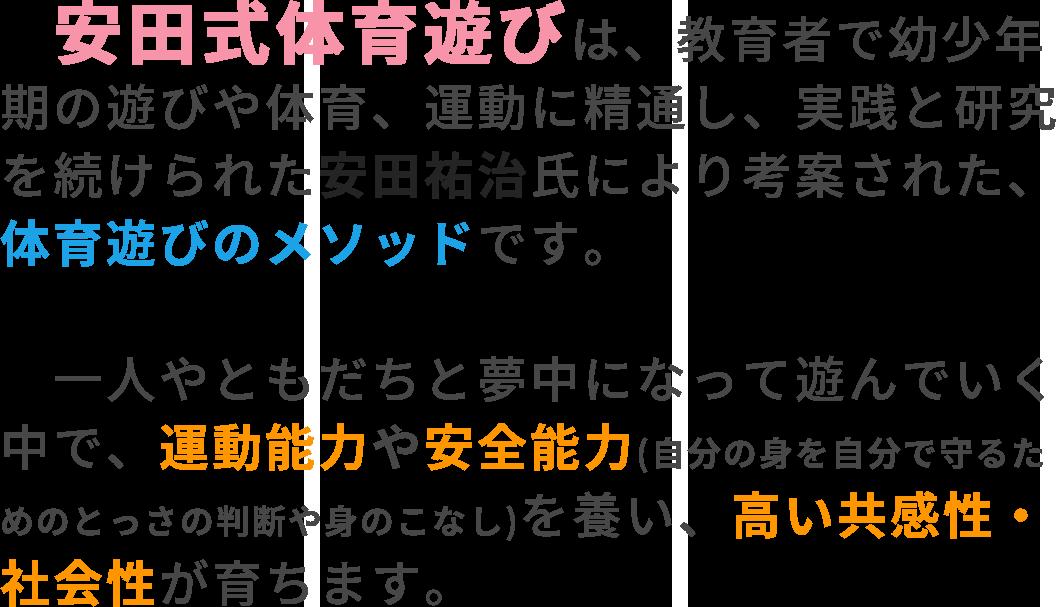 yasuda_text2